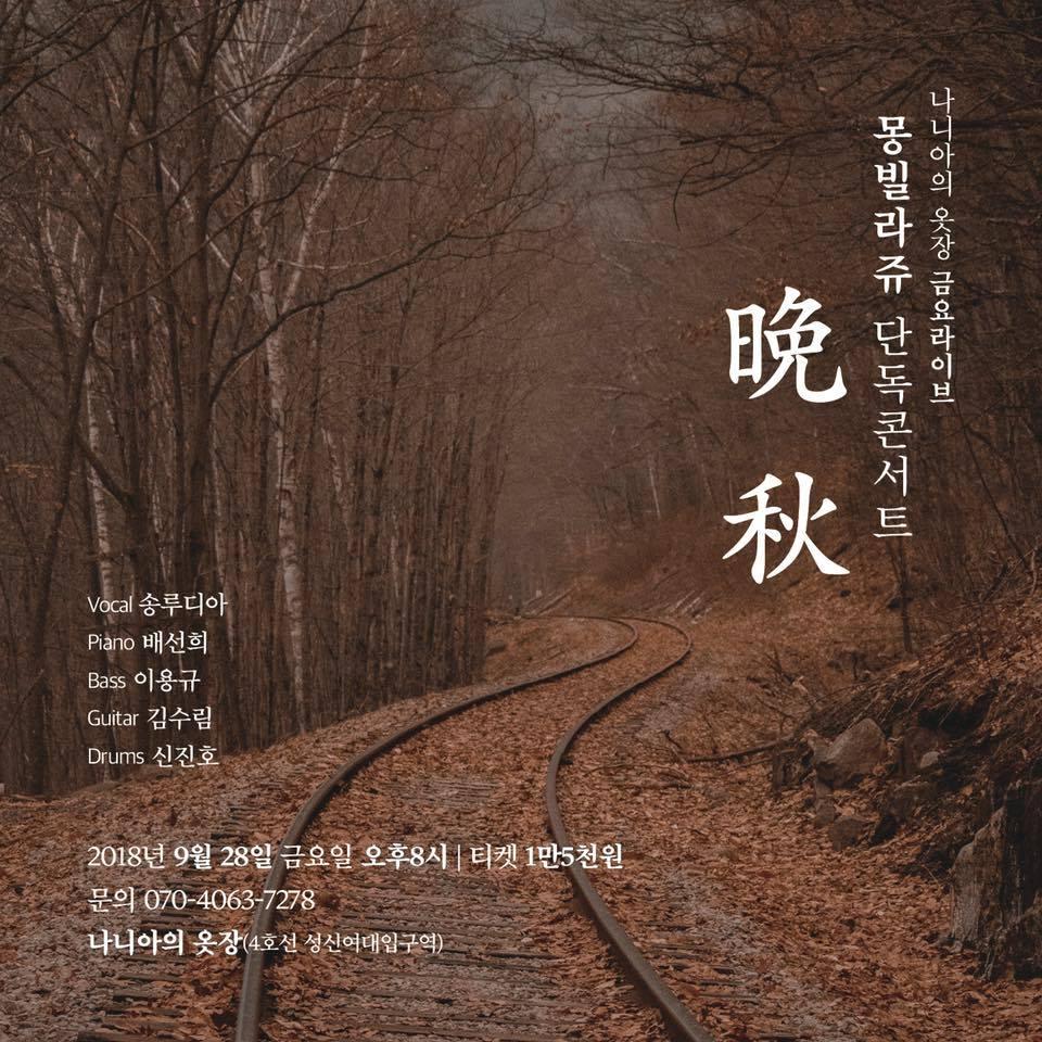 몽빌라쥬 콘서트 : 만추 <나니아의옷장 금요라이브>