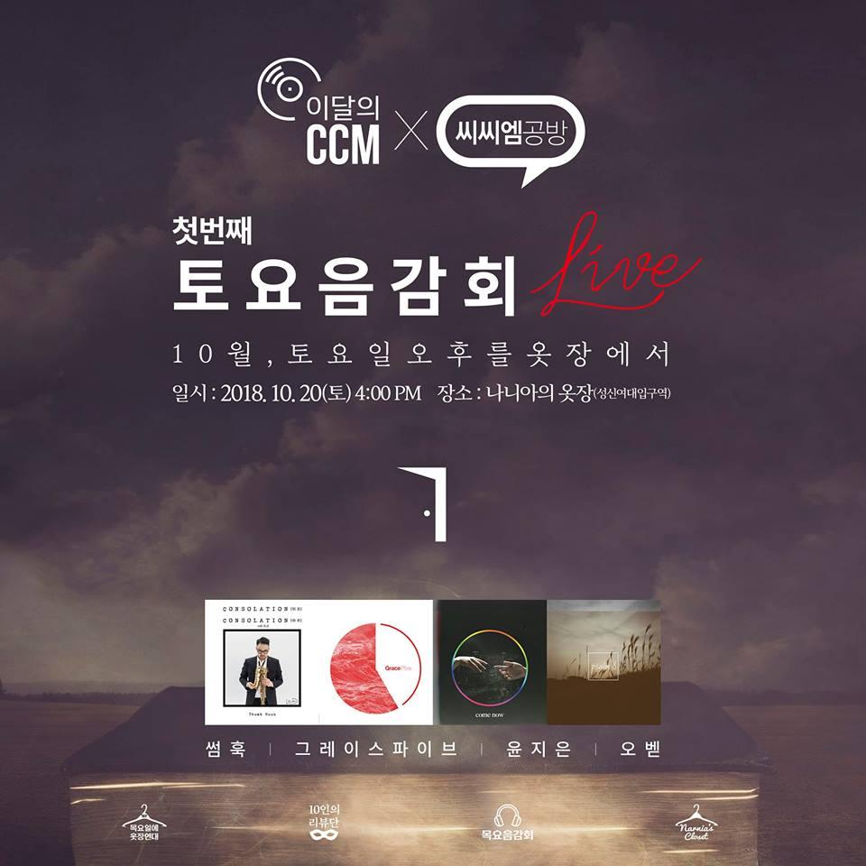 <토요음감회 LIVE> 『썸훅+오벧+윤지은+그레이스파이브』