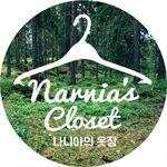나니아의 옷장