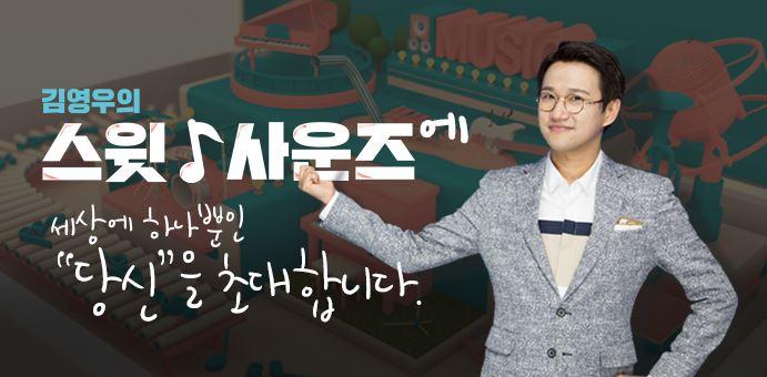 (공개방송) CGN TV 김영우의 스윗사운즈 : 나니아의옷장 특집 녹화