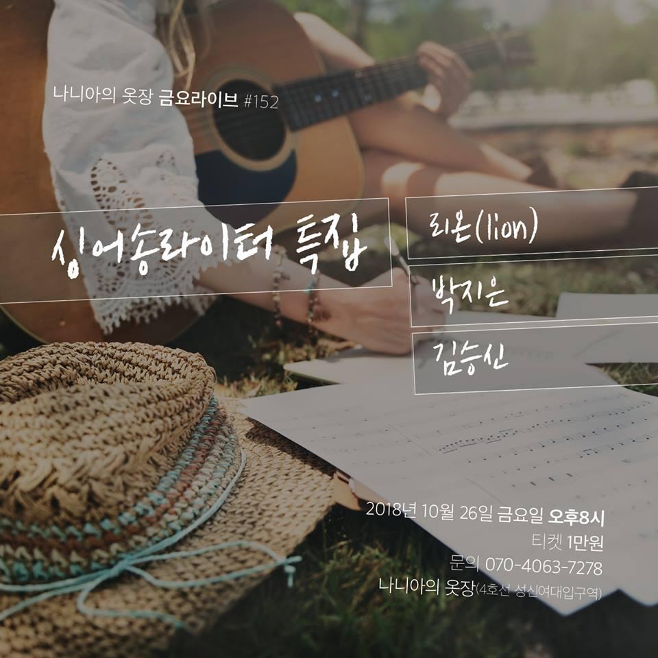 나니아의옷장 금요라이브 <싱어송라이터 특집> 리온, 박지은, 김승신
