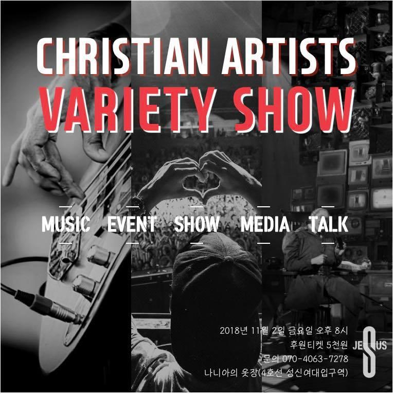 나니아의 옷장 금요라이브 *제이레터스 특집 <크리스천 아티스트 버라이어티 쇼 (Christian Artist Variety Show)>