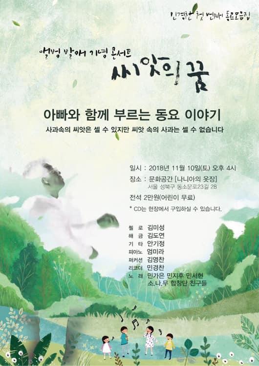 민경찬 첫 번째 동요모음집 '씨앗의 꿈' 앨범 발매 기념 콘서트