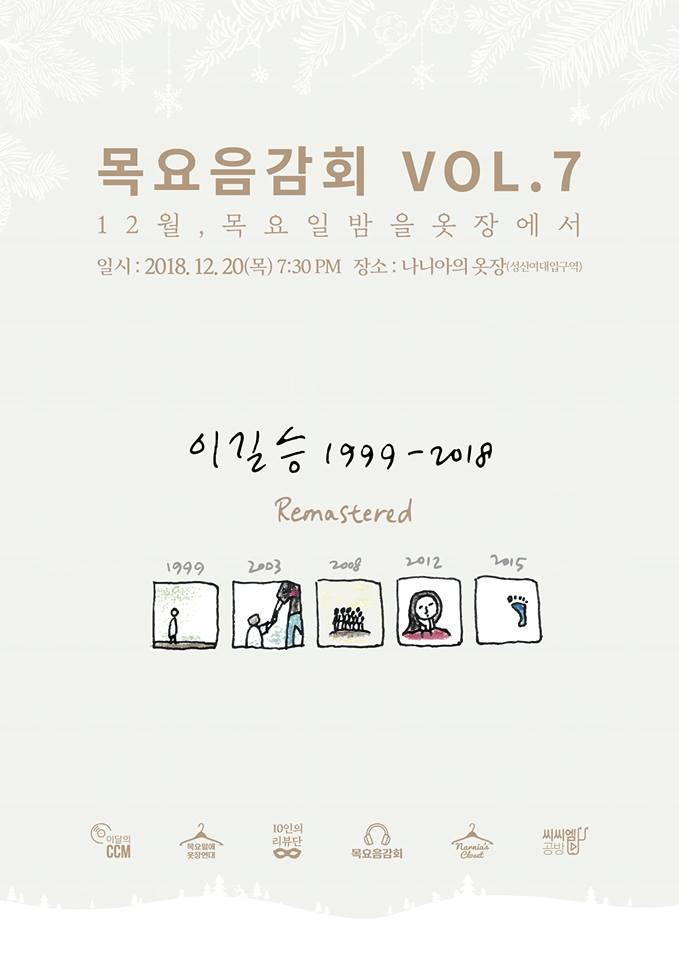 7th 목요음감회『이길승 1999-2018 Remastered』