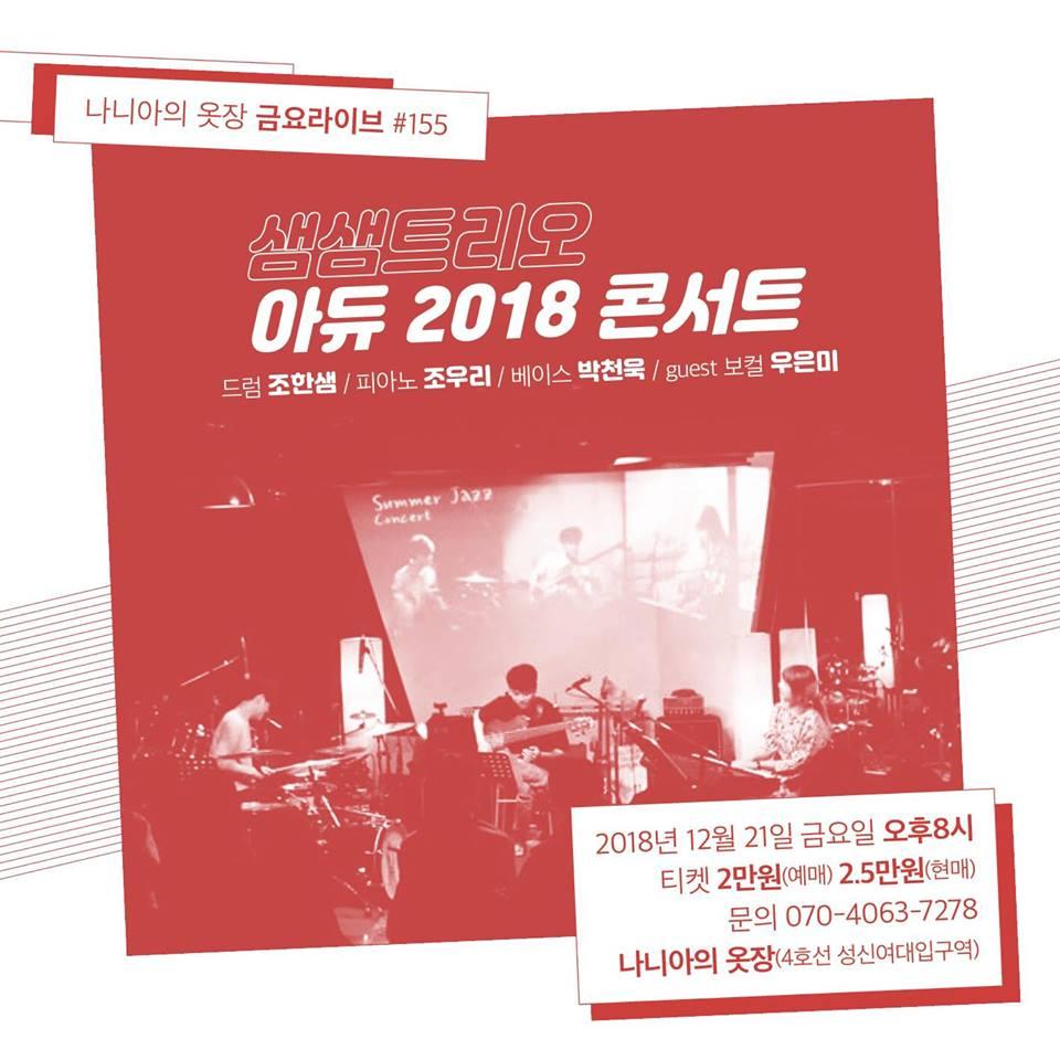샘샘트리오 아듀 2018 콘서트