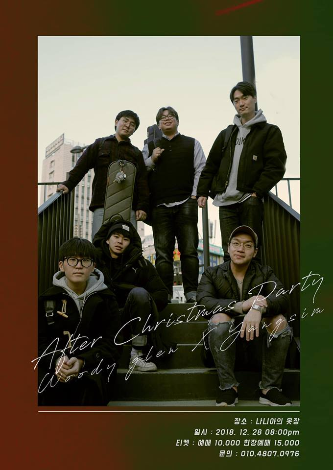 Woody Glen x 양심 <After Christmas Party>
