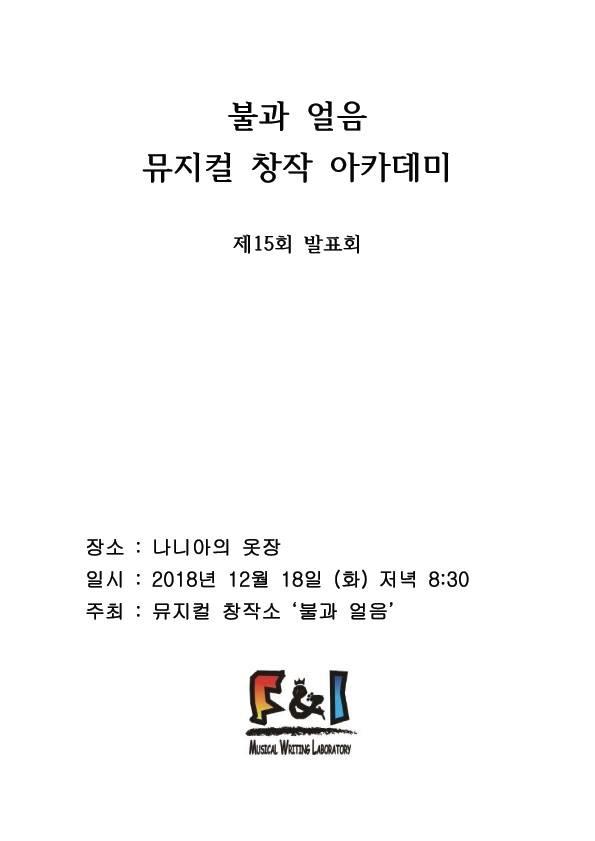 불과 얼음 뮤지컬창작아카데미의 발표회