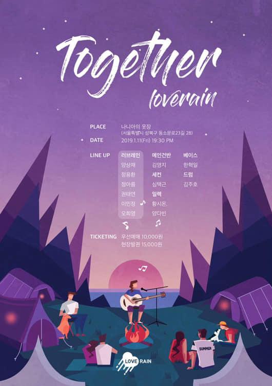 나니아의옷장 금요라이브 - Love Rain 'Together'