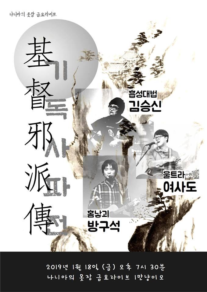 나니아의옷장 금요라이브 : <기독사파전基督邪派傳> 방구석, 여사도(여정훈), 김승신