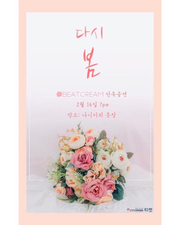 비트크림 단독공연 '다시, 봄'