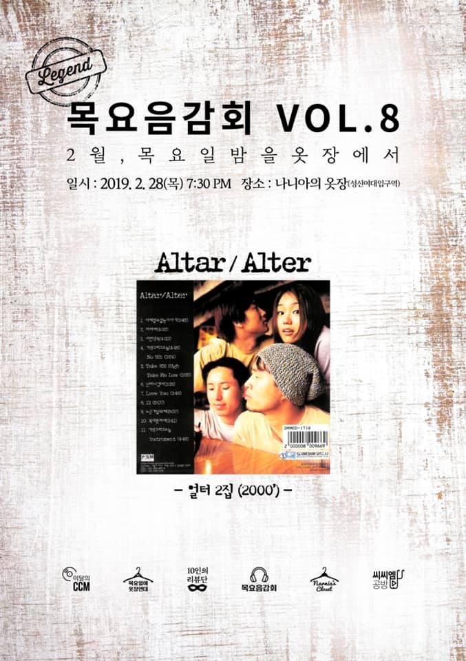 •8th 목요음감회 [얼터2집 Altar / Alter]