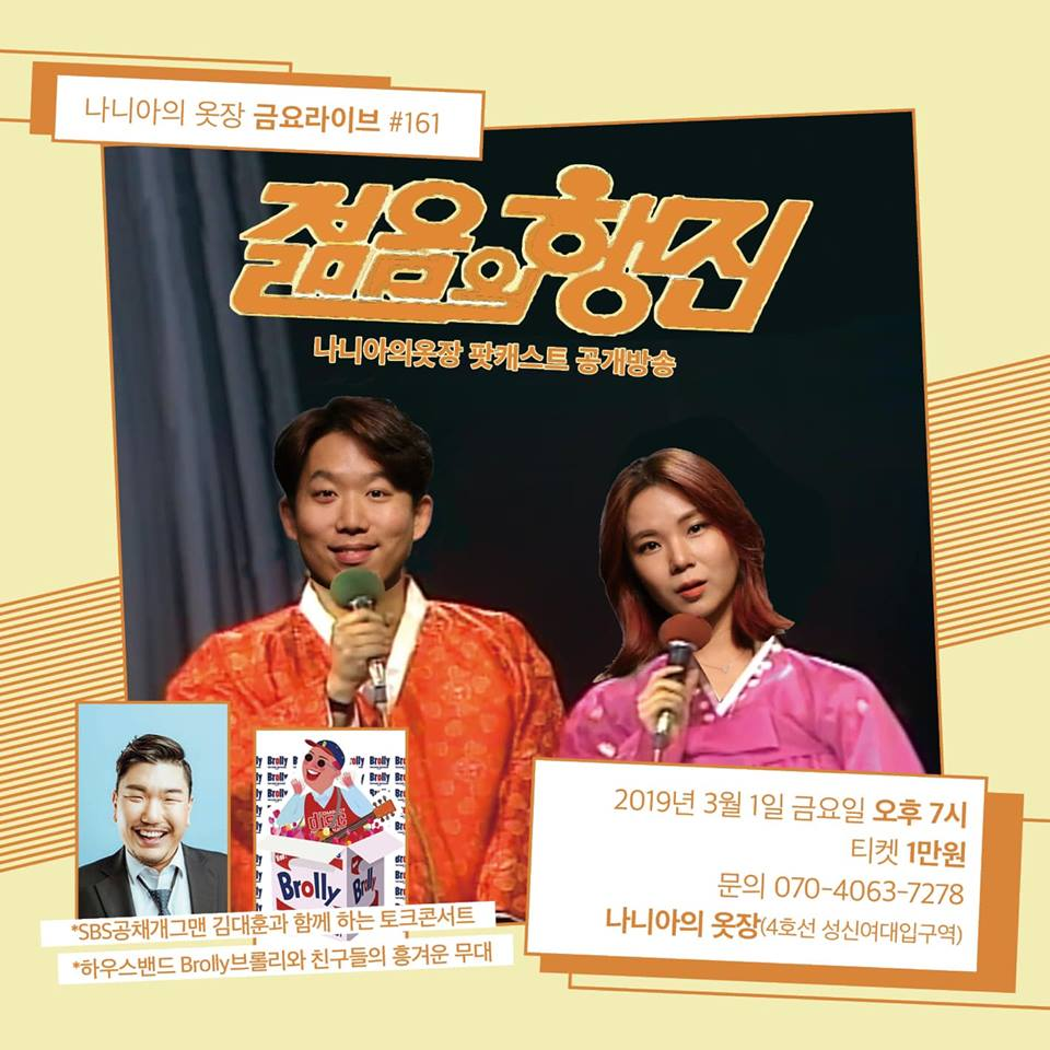 <젊음의 행진> 나니아의옷장 팟캐스트 공개방송