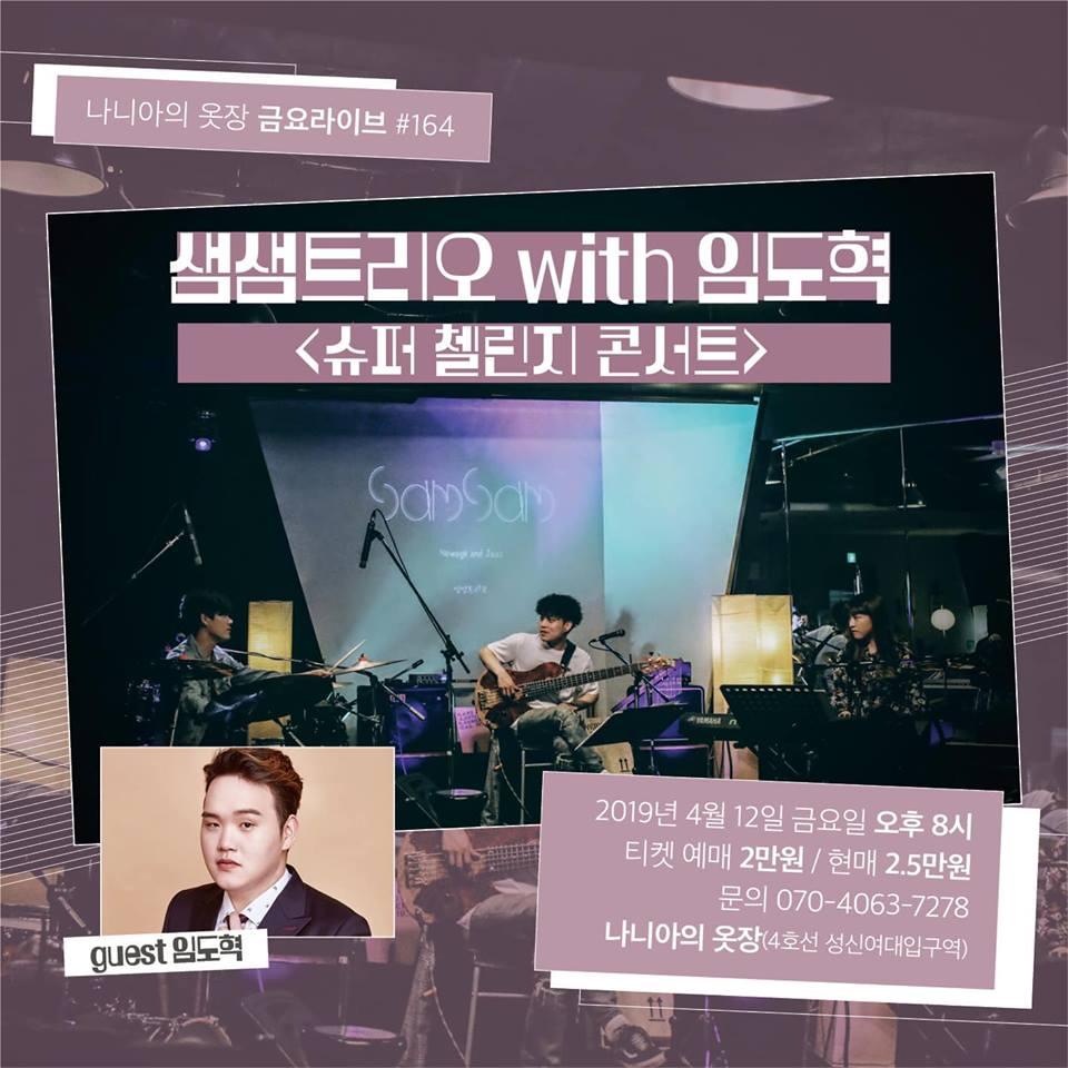 샘샘트리오 / SamSam trio with 임도혁 <슈퍼 첼린지 콘서트>