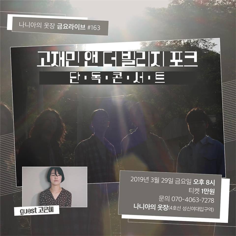 고재민 & 더 빌리지 포크단독콘서트