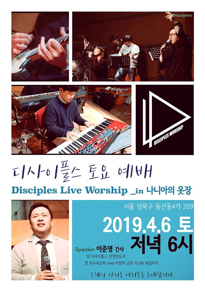 Disciples Live Worship