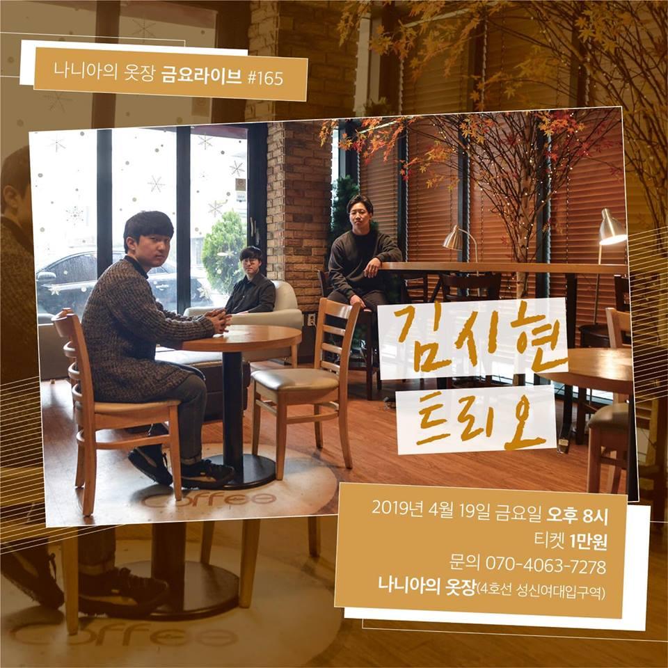 나니아의 옷장 금요라이브 : 김시현 트리오 단독콘서트