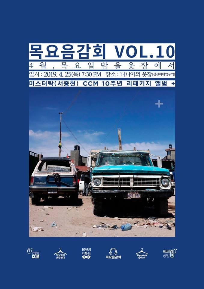 목요음감회 vol.10 미스터탁(서종현) 10주년 리패키지앨범