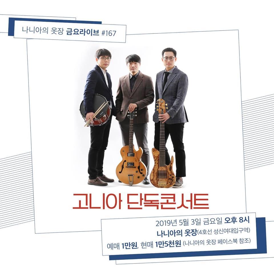 나니아의옷장 금요라이브 5.3(금) <고니아 단독콘서트>