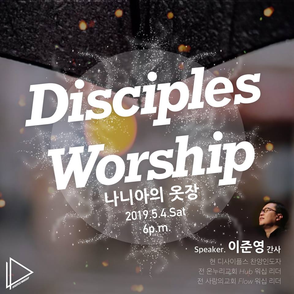 Disciples Worship