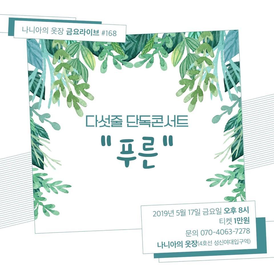 밴드 '다섯줄' 단독콘서트 <푸른>