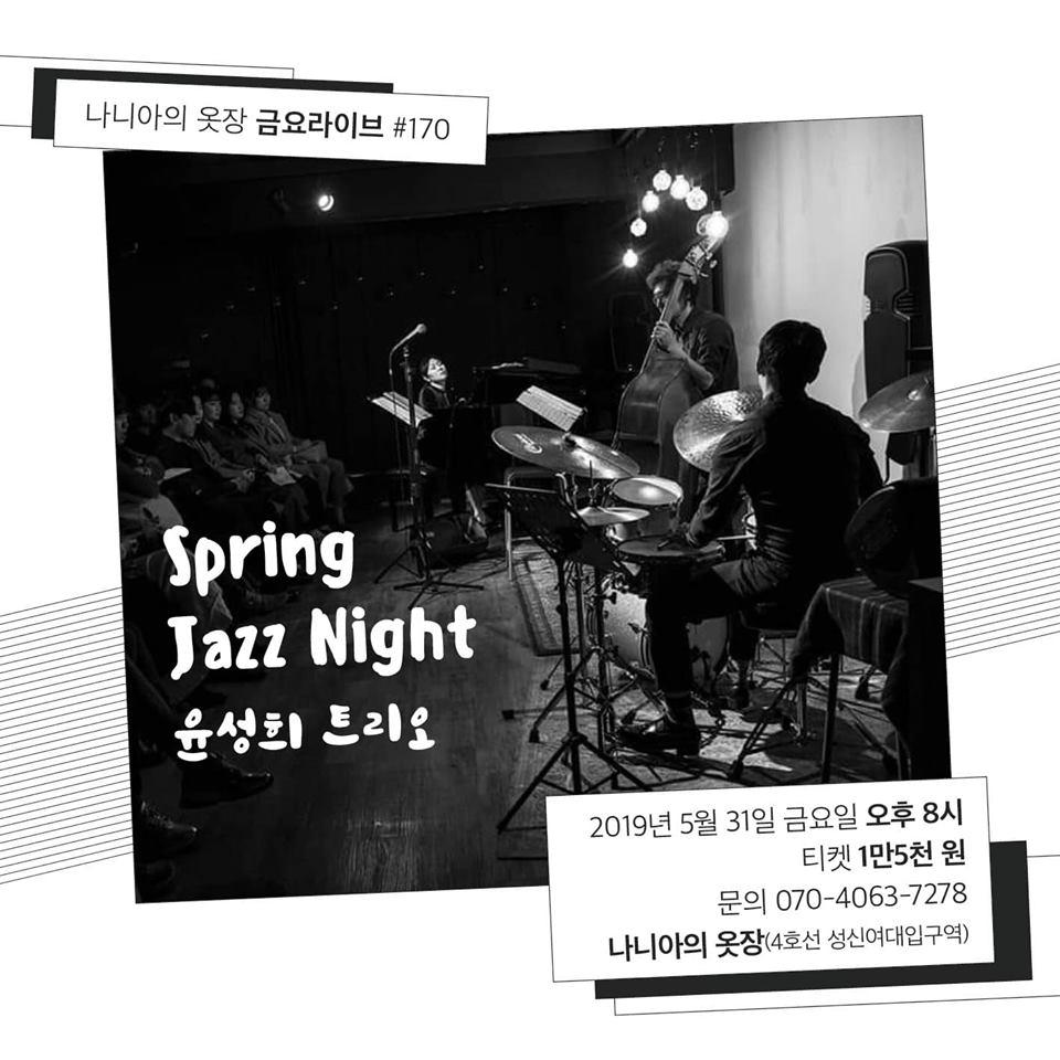 5.31(금) Spring Jazz Night - 윤성희 트리오